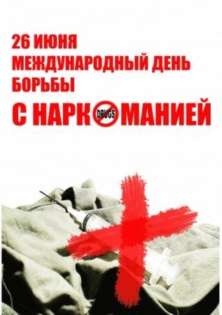 26 июня Международный день борьбы с наркоманией и незаконным оборотом наркотиков.