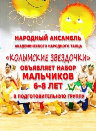 Народный ансамбль академического народного танца «Колымские звездочки» объявляет набор МАЛЬЧИКОВ 6-8 лет в подготовительную группу