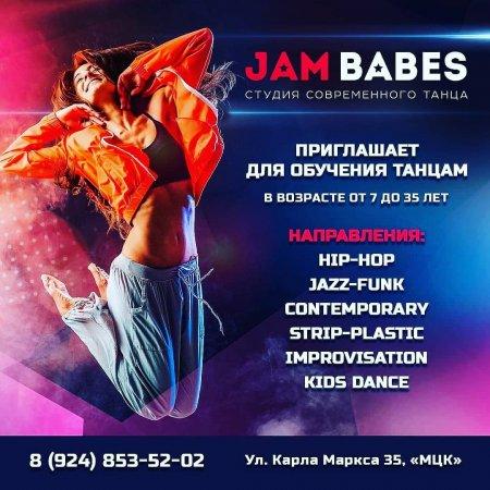 Jam Babes приглашает для обучения танцам